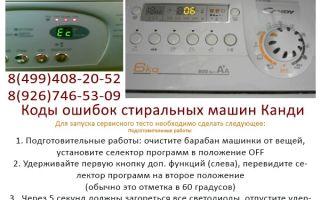 Ошибка e14 на стиральной машине канди