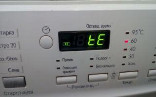 Ошибка te на стиральной машине lg