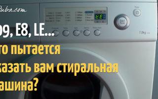 Ошибка f8 на стиральной машине атлант