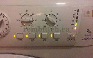 Мигают все индикаторы на стиральной машине