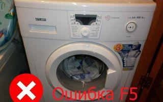 Ошибка f5 в стиральной машине атлант