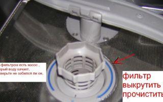 Не поступает вода в посудомоечную машину