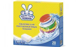 Таблетки для детской посуды для посудомоечной машины