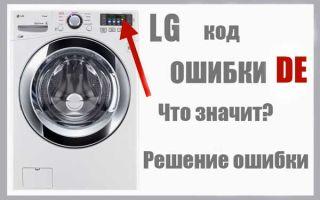 Как устранить ошибку fe в стиральной машине lg