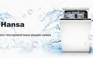 Ремонт неисправностей посудомоечных машин hansa