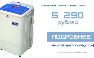 Отзывы о стиральных машинах радуга