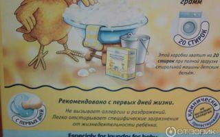 Отзывы о детских стиральных порошках