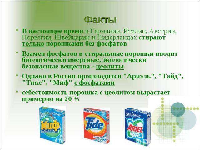 Детские средства для стирки без фосфатов и пав